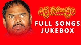 Erra Samudram Telugu Movie Songs Jukebox || R.Narayana Murthy