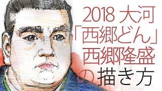今回のテーマは、NHK大河ドラマ「西郷どん」でお馴染みの西郷隆盛。(色...