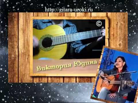 Кран - песня Виктории Юдиной