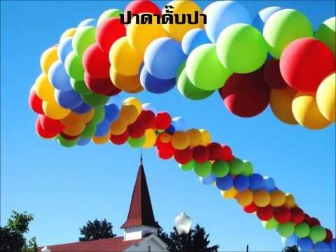 [Lyric] บอลลูน - PARADOX