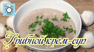 Грибной крем суп. Крем суп из шампиньонов.