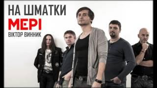 Віктор Винник і МЕРІ - На шматки