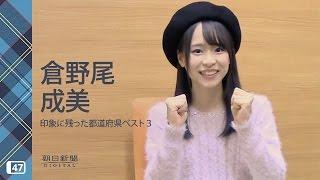 (AKB48グループ 世の中って)倉野尾成美〈AKB48〉目標決めて、一歩ずつ前へ http://www.asahi.com/articles/ASJC87T2QJC8UCVL028.html ––––...