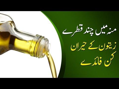 Munh Mein Chand Qatray Zaitoon Ke Heran Kun Faiday | Olive Oil Benefits