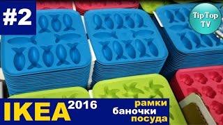 ИКЕА 2016 #2 РАМКИ БАНОЧКИ ПОСУДА/IKEA(, 2016-01-18T12:07:43.000Z)