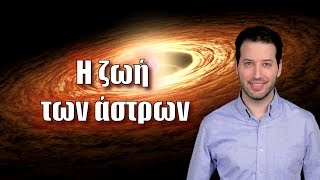 H ζωή των άστρων | Astronio