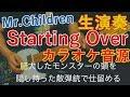 【生オケ】Mr.Children/Starting Over《フル歌詞付》【オフボーカル】