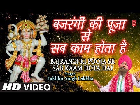 मंगलवार Superhit हनुमानजी भजन in Full HD बजरंगी की पूजा से Bajrangi Ki Pooja Se,LAKHBIR SINGH LAKKHA