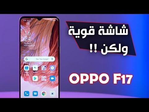 مراجعة هاتف OPPO F17 - سعر ومواصفات ومميزات وعيوب اوبو اف 17