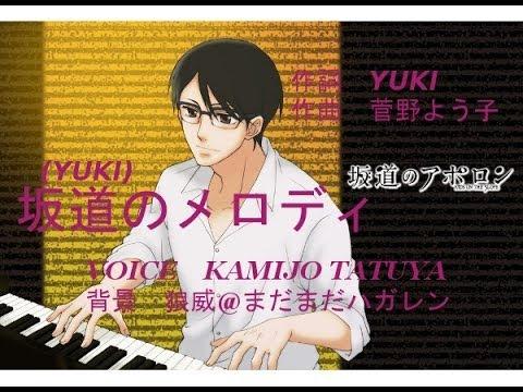 坂道のメロディ/YUKI」(坂道のア...