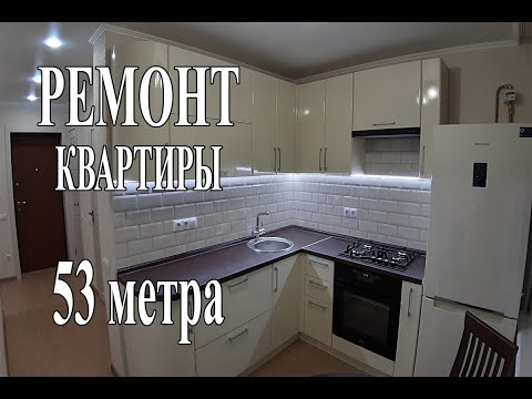 РЕМОНТ КВАРТИРЫ  53 МЕТРА