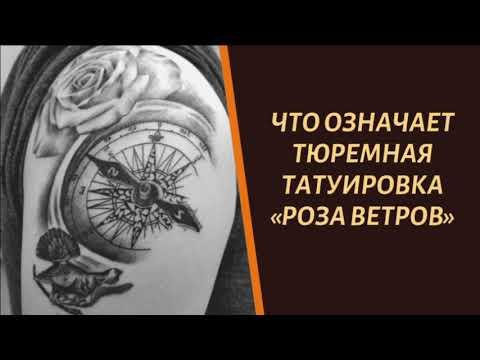 """Что означает тюремная тату """"Роза ветров"""""""