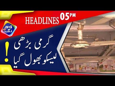 News Headlines | 05:00 PM | 22 May 2018 | Lahore Rang