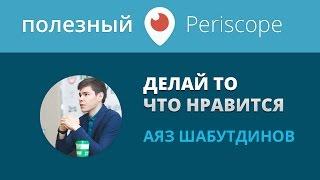 Аяз Шабутдинов - Делай то, что нравится / Советы за 5 минут