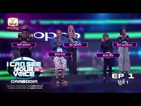 I Can See Your Voice Cambodia | Week 1 - Break 1 | 10 - 02 - 2019
