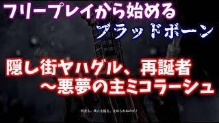 【Bloodborne】フリープレイから始める、ブラッドボーン終盤の詰みポイント攻略解説【隠し街ヤハグル、再誕者~ミコラーシュ】 thumbnail
