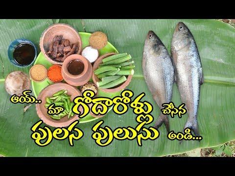 Pulasa Fish - The Costliest fish of Andhra Pradesh! - Chai
