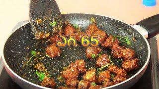 Egg 65 Recipe | Indian Food Recipes in Telugu | Lakshmi Vantillu