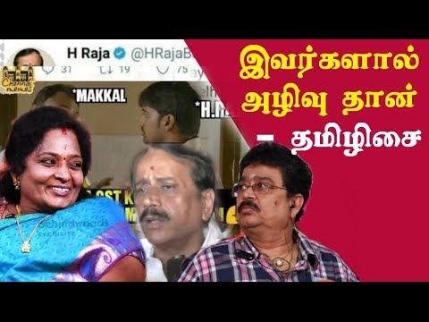 Tamilisai on s ve shekher comment on women journalist tamil news live, tamil live news, tamil redpix