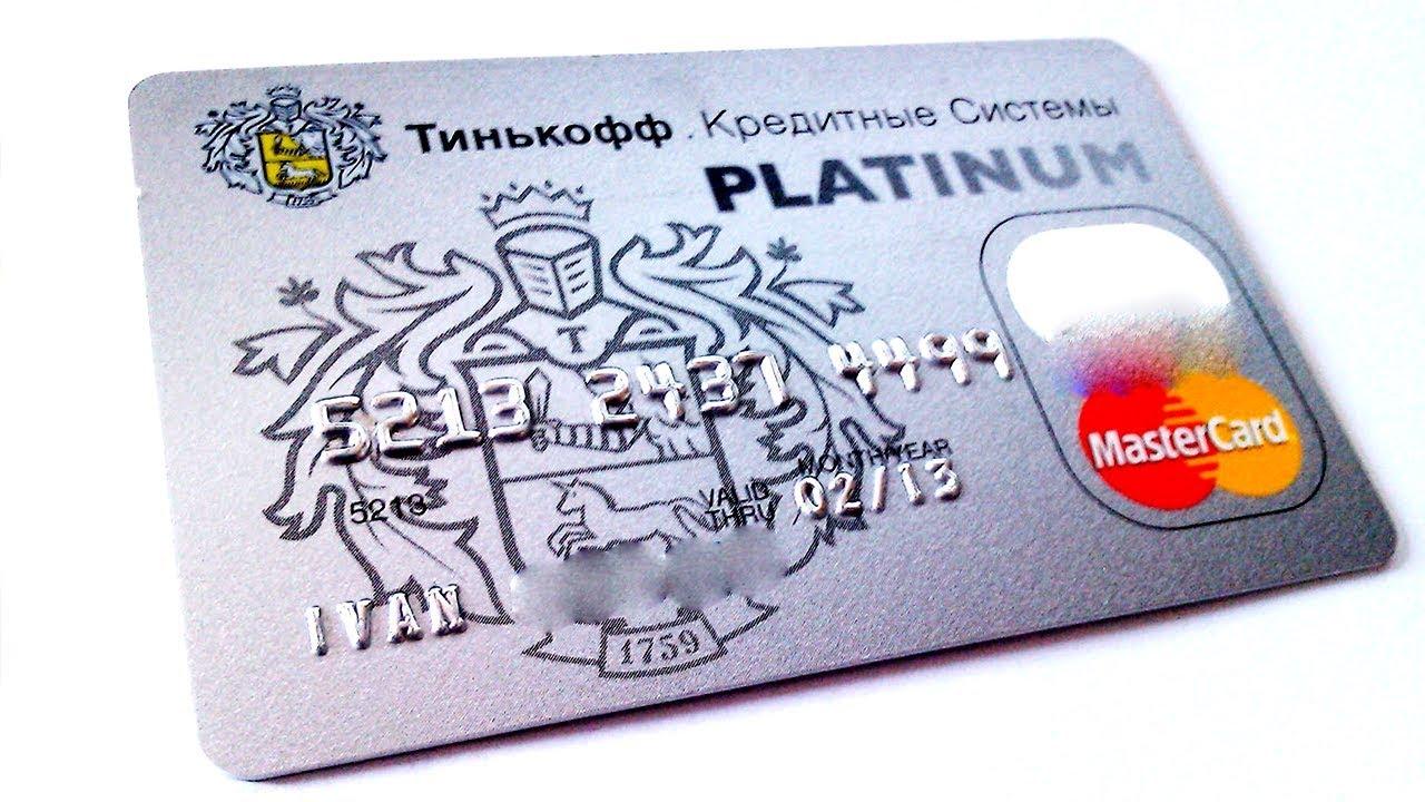 Кредитные карты тинькофф отзывы