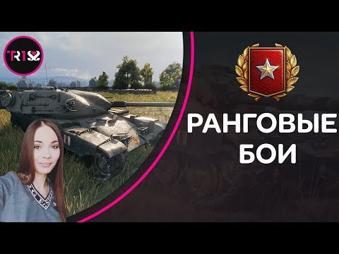 РАНГОВЫЕ БОИ WOT: T95/FV4201 CHIEFTAIN ИДЁТ НА ПОМОЩЬ. ТРЕТИЙ И ВТОРОЙ ДИВИЗИОН