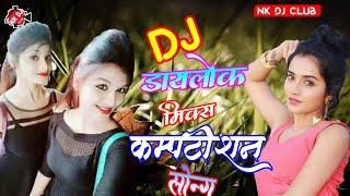 #2018 New Dj Competition Song Hhard Dailog Mix) डायलॉग मिक्स डीजे सॉन्ग न्यू कंपटीशन #NKDJCLUB