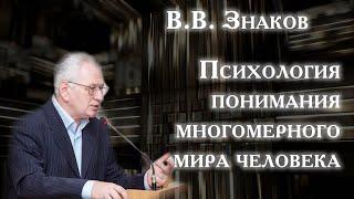 Знаков Виктор Владимирович. Психология понимания многомерного мира человека