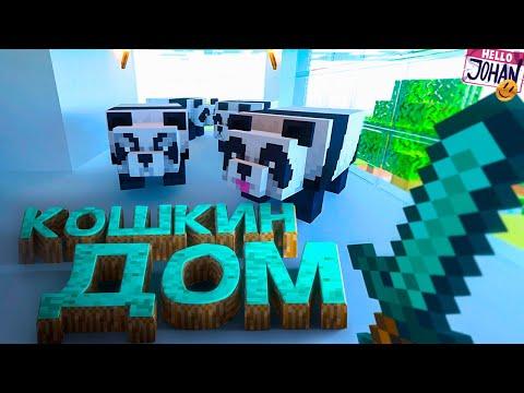Кошкин дом ( Minecraft / Hunt showdown / The hunter )