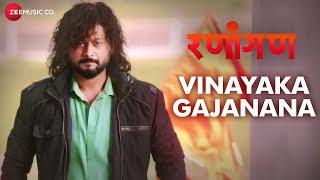 Vinayaka Gajanana - Ranangan | Swwapnil Joshi & Sachin Pilgaonkar | Vaishali Made | Shashank Powar