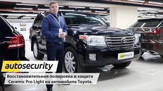 Восстановительная полировка и защита Ceramic Pro Light автомобиля Toyota   Autosecurity  Москва(, 2016-05-14T06:33:57.000Z)