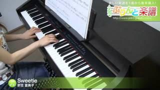 Sweetie / 折笠 富美子 : ピアノ(ソロ) / 初級