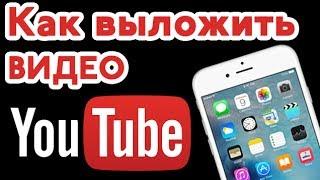 Как ВЫЛОЖИТЬ ВИДЕО на ЮТУБ с ТЕЛЕФОНА YouTube