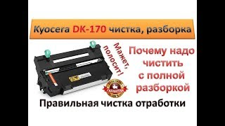 #75 Printer Kyocera M2035 dog', birlik MAQSADIDA-170 drum Xato C7990 To'g'ri tozalash nozik  