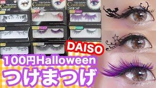 【ダイソーでハロウィンメイク☆】100均で売っているつけまつげを徹底レビュー!つけくらべてみました☆【DAISO】Halloween makeup Fake Paper Eyelash Review thumbnail
