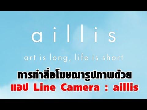 VDO สอนออนไลน์ : การทำสื่อโฆษณารูปภาพด้วยแอป Line Camera : aillis