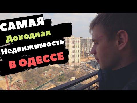 Недвижимость Продажа Квартир с ремонтом в Одессе выбор жилья
