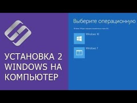 Как установить две операционные системы на компьютер | Виртуальная машина VirtualBox