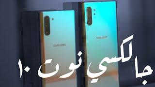 نوت 10 Samsung Galaxy Note