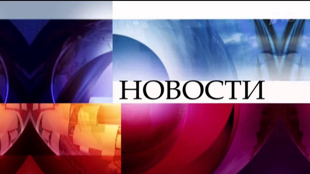 Новости школы в россии