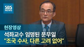 """문무일 """"조국 수사, 법과 원칙 말고 다른 고려 없을 것"""" (현장영상) / SBS"""