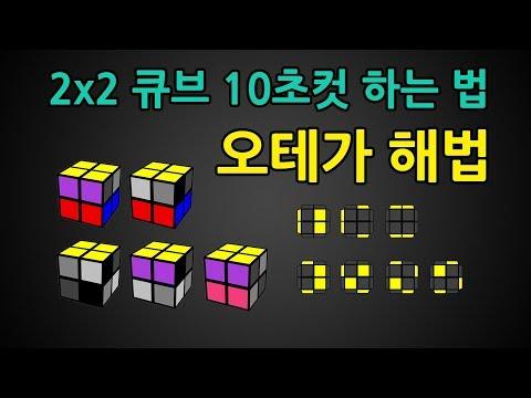 2x2 큐브 10초컷 하는 방법 - 오테가 XLL 해법 스피드 큐빙 강의 (큐브 빨리 맞추는 방법)