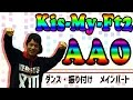 【Kis-My-Ft2】AAO ダンス・振り付け【メインパート】覚えてみた