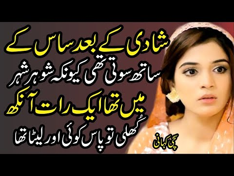 An Emotional U0026 Heart Touching Story   Real Moral Story   Sachi Sabaq Aamoz Kahani In Urdu   St#311