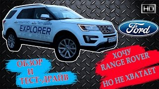 Ford explorer 2016 Обзор, Тест Драйв, Интерьер, Экстерьер и цена эксплорер 2016 смотреть