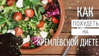 Как похудеть 🍏 Кремлёвcкая диета