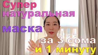 Омолаживающая маска для лица маска из соды и мёда легко и быстро домашний уход по корейски