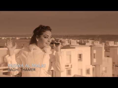 Baghi Thamer Fadwa Al Malki فدوى المالكي   باغي تآمر