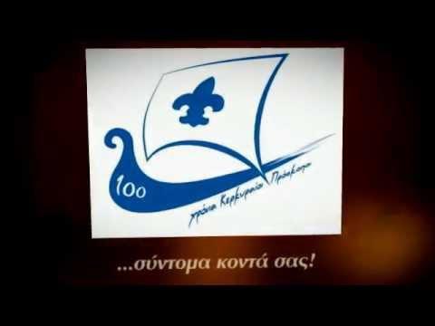 ΕΠΕΤΕΙΑΚΟ ΗΜΕΡΟΛΟΓΙΟ Π.Ε. ΚΕΡΚΥΡΑΣ 2015
