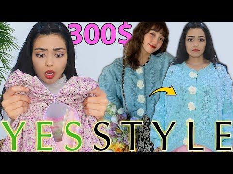 300$ مشتريات الربيع من موقع Yesstyle | وصلني لبس مقطع ... - سكينة Soukaina