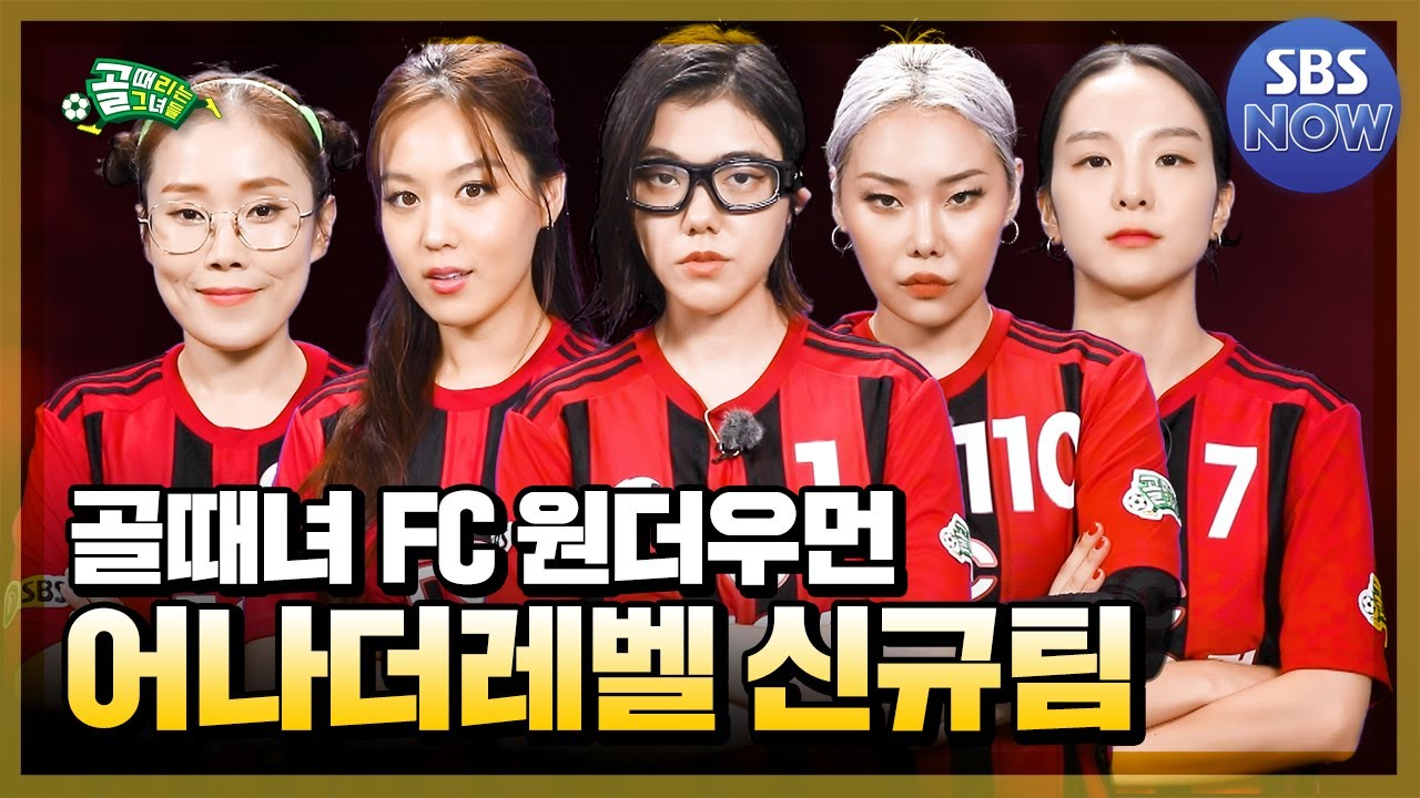 골때녀 어나더레벨 신규팀 'FC 원더우먼' 출격! #골때리는그녀들 #ShootingStars SBSNOW